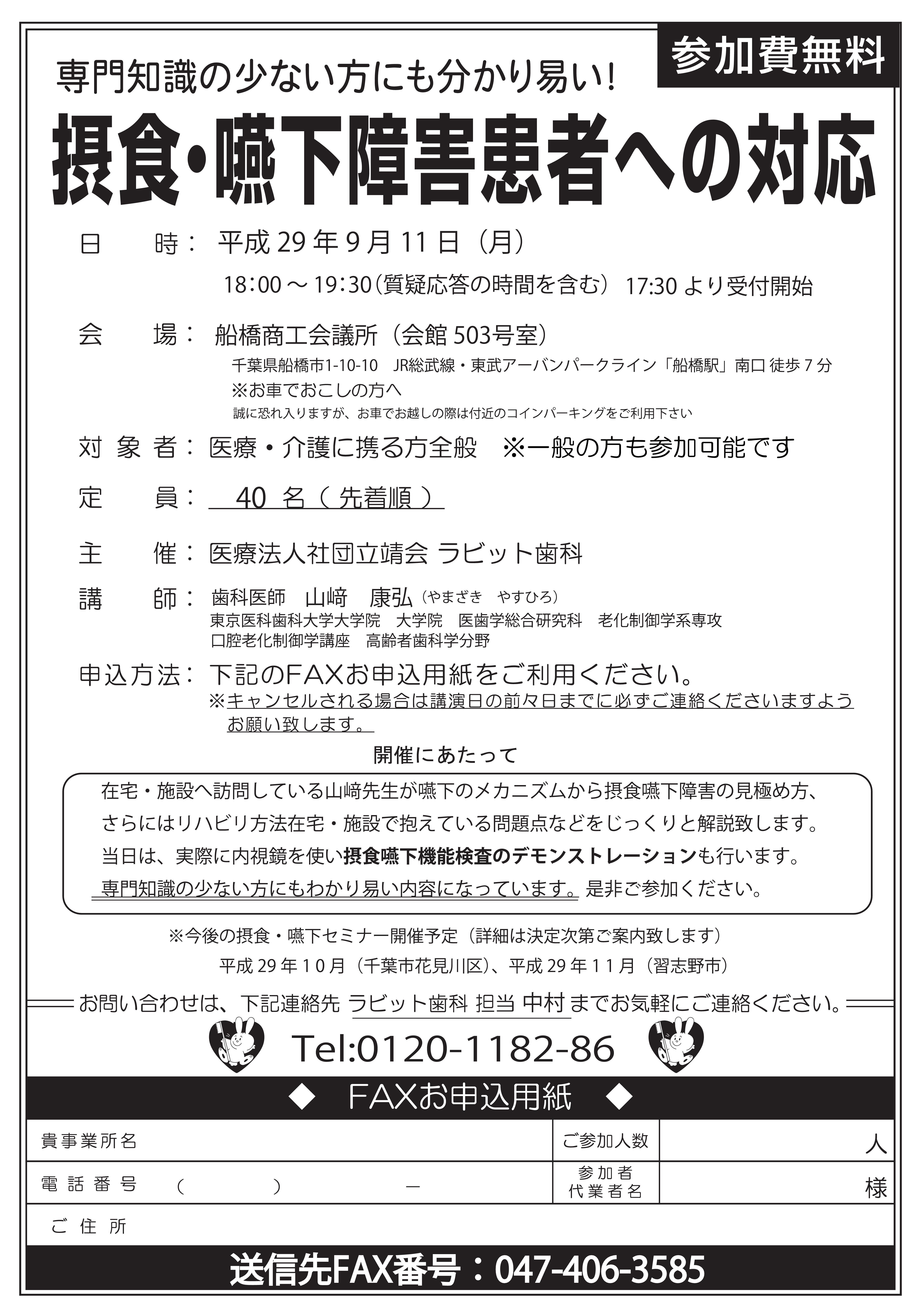 [松戸・船橋] 2017.09.11_嚥下セミナー